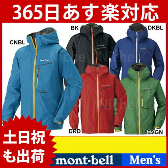 MontBell Trent flyer Jacket Men's #1128277 [MontBell Gore-Tex rainwear jacket for men | rainwear Kappa] [outlet (old model inventory disposal) for * no refunds exchanges] [waste-products]