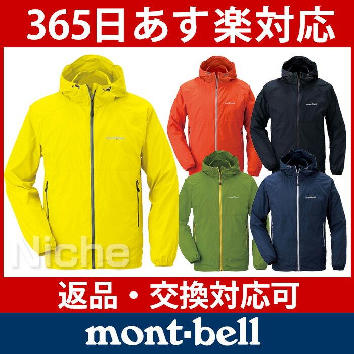 モンベル ウインドブラスト パーカ Men's #1103242 [ Mont-bell モンベル パーカ 男性用][あす楽][メンズ]