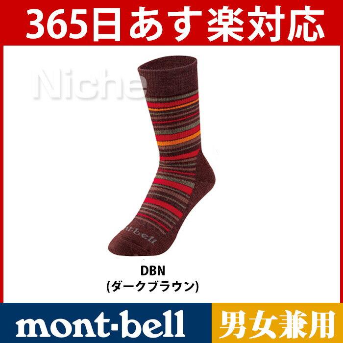 モンベル メリノウール トレッキング ソックス(ダークブラウン) #1108644 [ モンベル mont bell mont-bell | ソックス 靴下 | 登山 トレッキング 関連商品| 山ガール | キャンプ用品 | メリノウール ソックス ][15FWcc][15FWsc][あす楽][nocu]