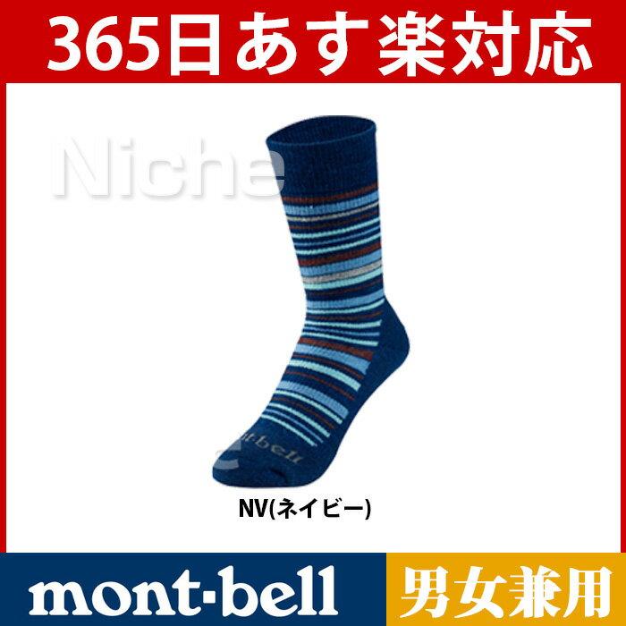 モンベル メリノウール トレッキング ソックス(ネイビー) #1108644 [ モンベル mont bell mont-bell | ソックス 靴下 | 登山 トレッキング 関連商品| 山ガール | キャンプ用品 | モンベル メリノウール ソックス ][15FWcc][15FWsc][あす楽][nocu]