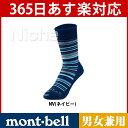 モンベル メリノウール トレッキング ソックス(ネイビー) #1108644 [ モンベル mont bell mont-bell | ソックス 靴下 | 登山...