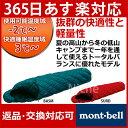 モンベル mont-bell ダウンハガー800 #3 #1121291[あす楽]