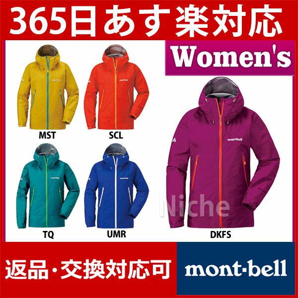 モンベル mont-bell ストームクルーザー ジャケット Women's #1128533[あす楽]