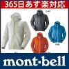 MontBell 與生俱來的權利和夾克男女暨為 #1128291 [超級水電 MontBell 微風 | MontBell 夾克 | 野營裝備野營設備] [雨] [蒙特貝爾]