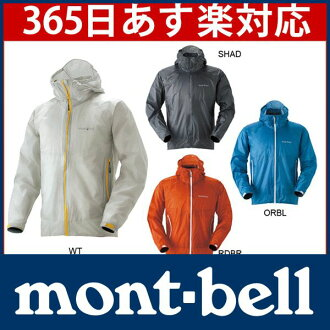 MontBell birthright and jacket men and women cum for #1128291 [Super hydro MontBell breeze | MontBell jacket | camping equipment camping equipment] [rain], [mont-bell]