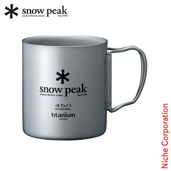 snow peak スノーピーク チタンダブルマグ 450 MG-053R あす楽 キャンプ用品