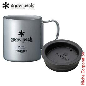 スノーピーク チタンダブルマグ450・フタセット snow peak マグ カップ アウトドア キャンプ 用品 SPK0-SET-MG-053R-A 用品