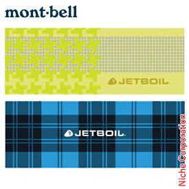 mont-bell モンベル アクセサリーコジー ジェットボイル ミニモ #1824383 (BP BP)