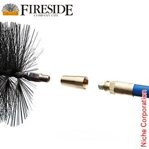 (D) ロック式ロッド用アダプター [ 4035 ] 煙突ブラシ ロッド 接続 薪 薪ストーブ アクセサリー 暖炉 ファイヤーサイド