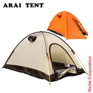 アライテント エアライズ 2 (オレンジ) 2人用(最大3人) 0300200 山岳テント キャンプ 用品