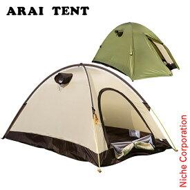 アライテント エアライズ 2 (Fグリーン) 2人用(最大3人) 0300201 山岳テント キャンプ 用品