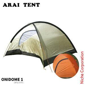 アライテント ONI DOME 1 オレンジ 0330500 キャンプ 用品 父の日 プレゼント