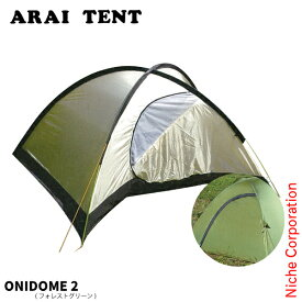 アライテント ONI DOME 2 フォレストグリーン 0330601 キャンプ 用品