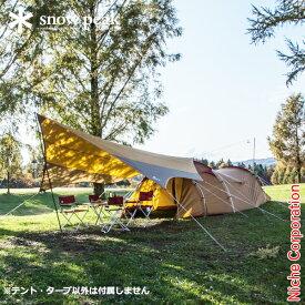 【最大500円OFFクーポン配信中】スノーピーク テント エントリーパックTT SET-250H キャンプ セット アウトドア タープ