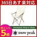SNOWPEAK スノーピーク Take! チェアロング [LV-081R] [ スノー ピーク ShopinShop | キャンプ 用品 オートキャンプ 用品| チェア キャンプ イス | ビーチチ