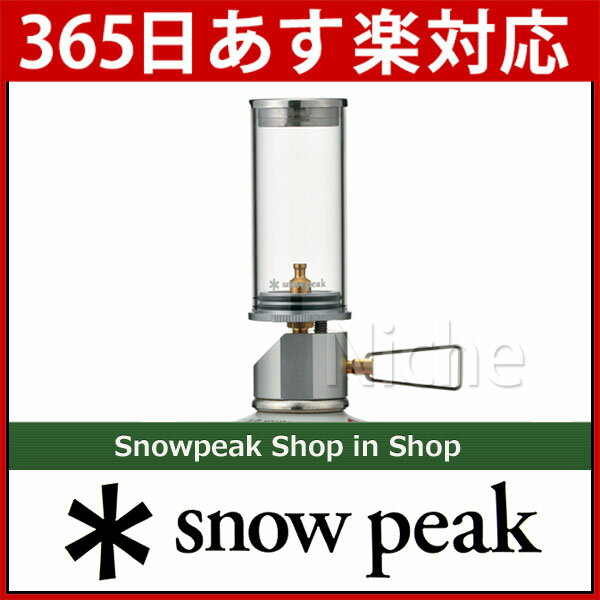 スノーピーク リトルランプ ノクターン [ GL-140 ][ランタン アウトドア ガスランタン ランプ ガスランプ キャンドル snow peak][あす楽][P5]