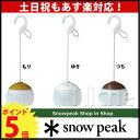 SNOWPEAK スノーピーク ほおずき [ ES-070 ] 【スノー ピーク shop in shopのニッチ!送料無料】 のニッチ![ SNOW PEAK ][P5][あす楽]