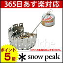 スノーピーク snowpeak ヤエン ストーブ ナギ [ GS-360 ][P5][あす楽]