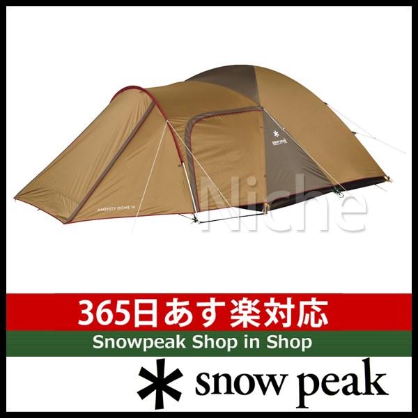 スノーピーク アメニティドームM SDE-001R 5人用 【送料無料】【あす楽】 [P5] nocu キャンプ用品