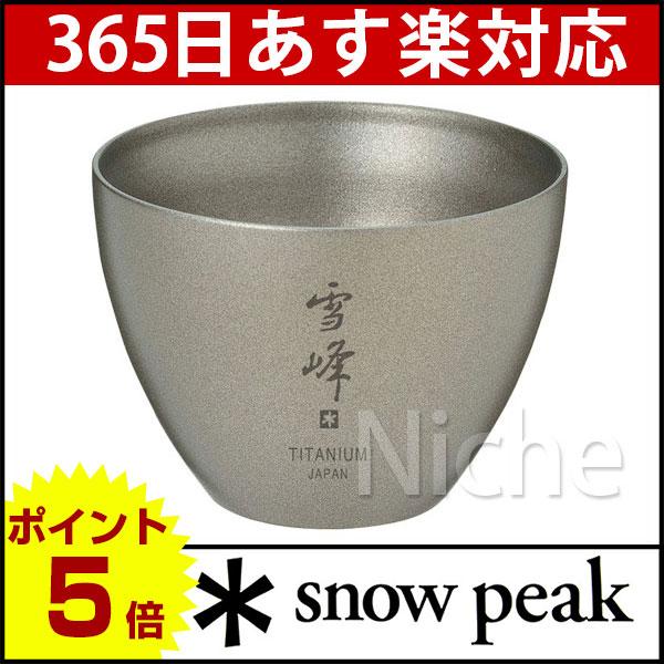 スノーピーク snowpeak お猪口 Titanium TW-020 [P5] あす楽 キャンプ用品