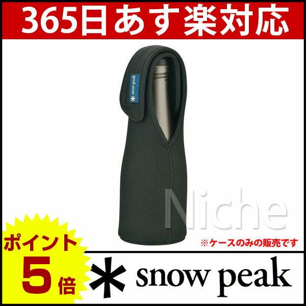 スノーピーク snowpeak 酒筒ネオプレーンケース UG-540 [P5] あす楽 キャンプ用品