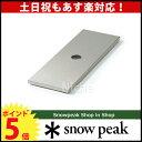 ■5/25までクーポン配布中■スノーピーク リッドトレー ハーフユニット [ CK-026 ][ snow peak スノーピーク ][P5][あす楽]