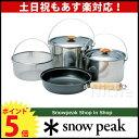 スノーピーク フィールドクッカーPro.3 [ CS-023 ] 【スノー ピーク shop in shopのニッチ!】 キャンプ 用品 のニッチ![ SNOW...