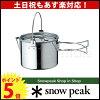 Snow peak Kettle No.1 [CS-068] camping niche! SNOW PEAK