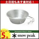 スノーピーク シェラカップ [ E-103 ]【スノー ピーク shop in shopのニッチ!】 登山 キャンプ 用品 のニッチ![ SNOW PEAK ]...
