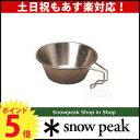 スノーピーク チタンシェラカップ [ E-104 ] 【スノー ピーク shop in shopのニッチ!】 登山 キャンプ 用品 のニッチ![ SNOW PE...