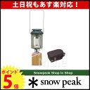 スノーピーク ギガパワーBFランタン [GL-300A][ SA スノー ピーク shop in shopキャンプ 用品 SNOW PEAK ][P5][あす楽...