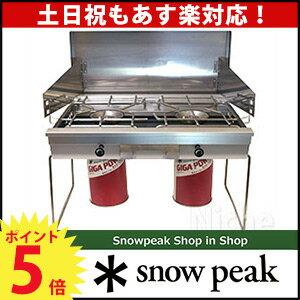 スノーピーク ギガパワーツーバーナースタンダード [ GS-220 ][ バーべキュー用品 ・ バーベキュー コンロ グリル 関連用品なら スノーピーク ] 【ツーバーナー】[ SNOW PEAK ][P5][あす楽]