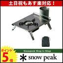 スノーピーク ギガパワープレートバーナーLI[GS-400][ SA スノー ピーク shop in shopキャンプ 用品 SNOW PEAK ][P5][あす楽]