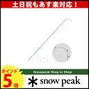 スノーピーク パイルドライバー LT-004【スノー ピーク shop in shopのニッチ!】キャンプ 用品 のニッチ![ SNOW PEAK ][P5][...