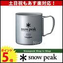 snow peak スノーピーク チタンダブルマグ 450 [ MG-053R ][P5][あす楽]