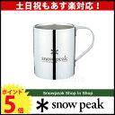 【クーポン配布中】snow peak スノーピークロゴダブルマグ 330 [ MG-113R ][P5][あす楽]