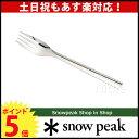スノーピーク オールステン・デザートフォーク [ NT-055 ][ snow peak スノーピーク ][P5][あす楽]
