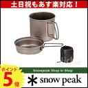 スノーピーク チタントレック900 [ SCS-008T ] 【スノー ピーク shop in shopのニッチ!】 キャンプ 用品 のニッチ![ SNOW P...