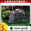 スノーピーク ドックドーム Pro.6 [ SD-506 ][ snow peak スノーピーク ][P5][ ワンタッチテント 簡易 キャンプテント キャンプ用テント キャンプ大型 アウトドアギア