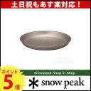スノーピーク トレックチタンプレート [ STW-002T ] 【スノー ピーク shop in shopのニッチ!】 キャンプ 用品 のニッチ![ SNOW ...
