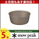 スノーピーク トレックチタンボール [ STW-003T ] 【スノー ピーク shop in shopのニッチ!】 キャンプ 用品 のニッチ![ SNOW P...