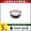 スノーピーク テーブルウェアセットL [ TW-021 ] 【スノー ピーク shop in shopのニッチ!】 キャンプ 用品 のニッチ![ SNOW PE...