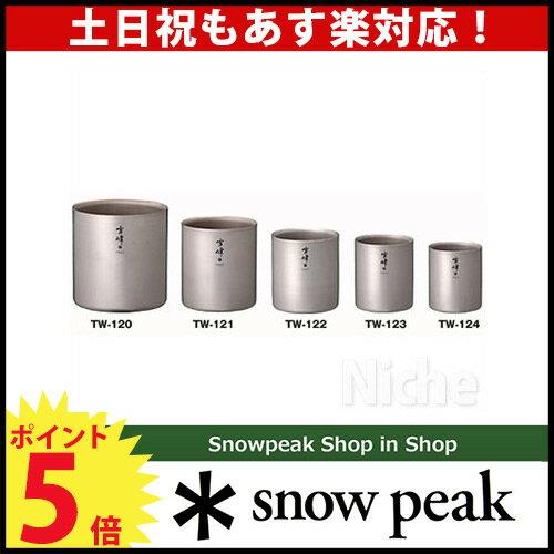 スノーピーク スタッキングマグ雪峰H300 [ TW-123 ]【スノー ピーク shop in shopのニッチ!】 キャンプ 用品 のニッチ![ SNOW PEAK ][P5][あす楽]