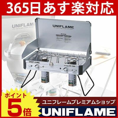 UNIFLAME ユニフレーム ツインバーナーUS-1900us1900【 uniflame ユニフレーム 】【 SA】 オートキャンプ ! 610305 [P5] あす楽 キャンプ用品