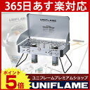 UNIFLAME ユニフレーム ツインバーナーUS-1900us1900【 uniflame ユニフレーム 】【 SA】 オートキャンプ ![ 610305 ]...