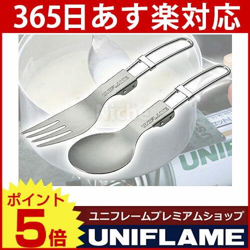 UNIFLAME ユニフレーム FDスプーン&フォークセット チタン [ 667842 ] [ カトラリー ][ UNIFLAME ユニフレーム ならプレミアムショップのニッチで!][P5][あす楽]