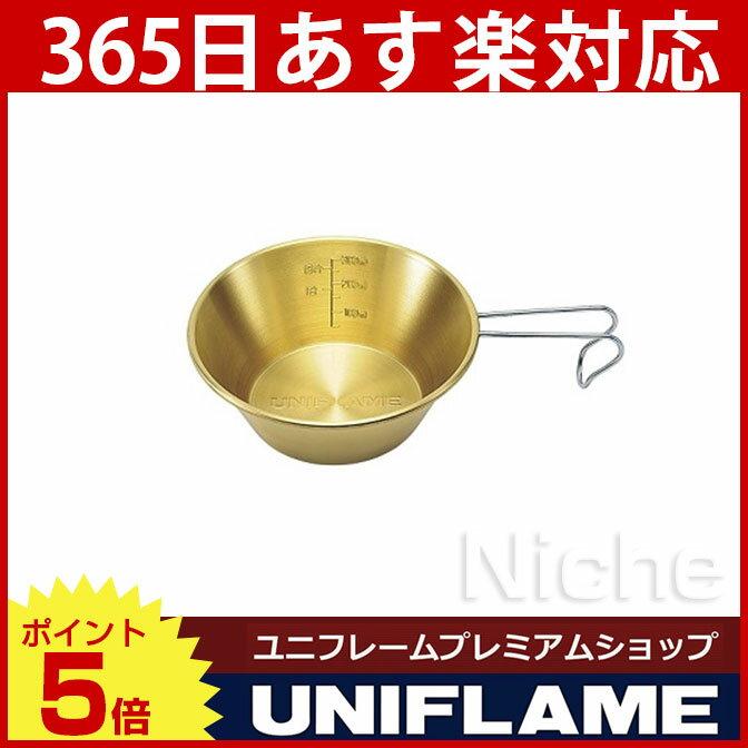 ユニフレーム UFシェラカップ 420 ブラス 668085[UNIFLAME コップ カップ][P5][あす楽]