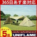 uniflame ユニフレーム REVOルーム4プラス [ 680896 ] 山 キャンプ タープ テント UVカット 海[日よけ テント UVカッ…