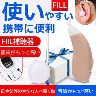 FIIL補聴器集音器耳かけ補聴器中軽度難聴者スマート雑音抑制機能を搭載デジタル補聴器耳かけタイプ(左右別売り)