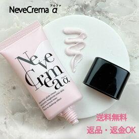 ネーヴェクレマアルファ (Nevecrema α) 30g【日本製】韓国コスメ 日焼け止め CICA シカケア 保湿 シカクリーム 化粧下地 bbクリーム ccクリーム スキンケア クリーム トーンアップ 乾燥肌 敏感肌 マスクにつかない コントロールカラー